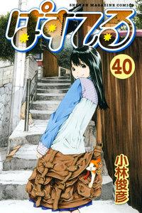 ぱすてる 40巻