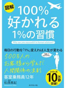 【図解】100%好かれる1%の習慣