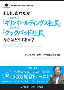 BBTリアルタイム・オンライン・ケーススタディ Vol.8
