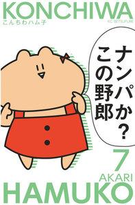 こんちわハム子 分冊版 7巻
