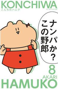 こんちわハム子 分冊版 8巻