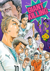 GIANT KILLING 38巻