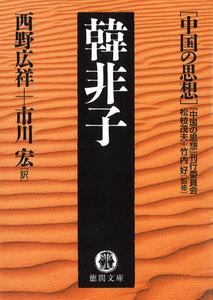 中国の思想(1) 韓非子(改訂版) 電子書籍版
