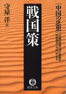 中国の思想(2) 戦国策(改訂版)
