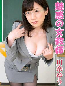 魅惑の女教師 川奈ゆう※直筆サインコメント付き