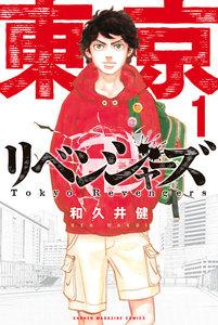 表紙『東京卍リベンジャーズ』 - 漫画