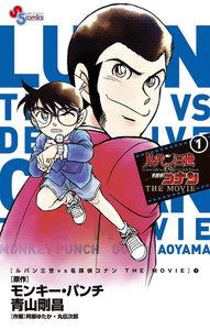 表紙『ルパン三世vs名探偵コナン THE MOVIE(全2巻)』 - 漫画