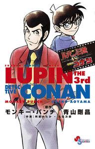 表紙『ルパン三世vs名探偵コナン(全1巻)』 - 漫画