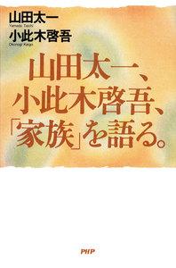 山田太一、小此木啓吾、「家族」を語る。