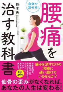 自分で治せる!腰痛を治す教科書