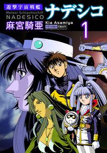 遊撃宇宙戦艦ナデシコ (1) 電子書籍版