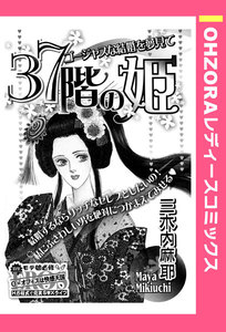 37階の姫 【単話売】