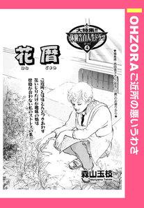 花暦 【単話売】 電子書籍版