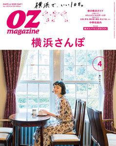 オズマガジン 2018年4月号 No.552