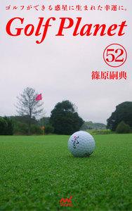 ゴルフプラネット 第52巻 ~知的なゴルフを嗜むために知る~
