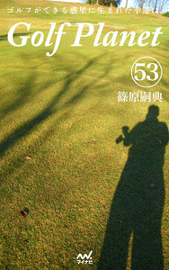 ゴルフプラネット 第53巻 ~ワクワクするゴルフを堪能するために~