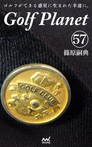 ゴルフプラネット 第57巻 ~ゴルファーの心を癒やすための薬を読む~