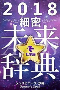 2018年占星術☆細密未来辞典牡羊座