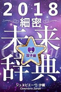 2018年占星術☆細密未来辞典双子座