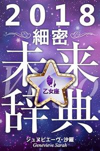2018年占星術☆細密未来辞典乙女座