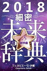 2018年占星術☆細密未来辞典射手座