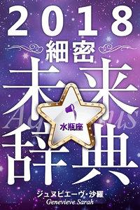 2018年占星術☆細密未来辞典水瓶座