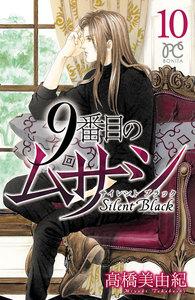 9番目のムサシ サイレント ブラック 10巻
