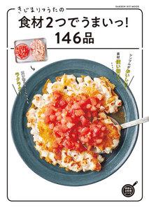きじまりゅうたの食材2つでうまいっ!146品
