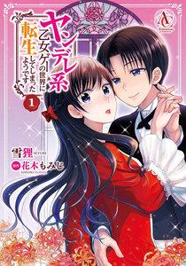 ヤンデレ系乙女ゲーの世界に転生してしまったようです (1) 電子書籍版