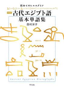 新装版 古代エジプト語基本単語集