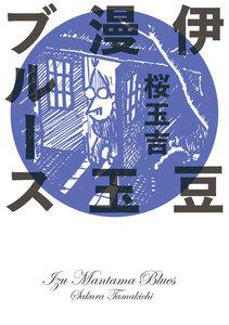 伊豆漫玉ブルース 電子書籍版
