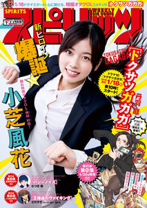 週刊ビッグコミックスピリッツ 2019年7号(2019年1月12日発売)