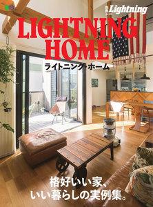 別冊Lightningシリーズ Vol.200 ライトニング・ホーム