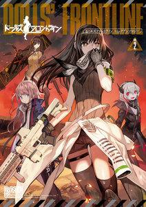 ドールズフロントライン コミックアンソロジー VOL.2 電子書籍版