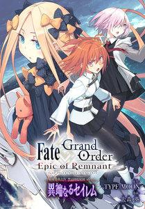 Fate/Grand Order -Epic of Remnant- 亜種特異点IV 禁忌降臨庭園 セイレム 異端なるセイレム 連載版 (5) 電子書籍版