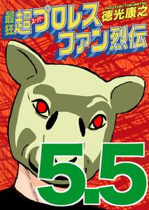最狂超プロレスファン烈伝5.5 電子書籍版