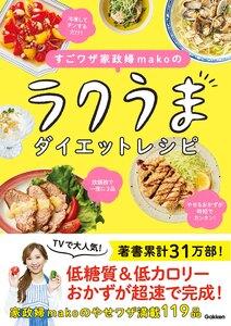 すごワザ家政婦makoのラクうまダイエットレシピ