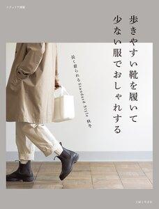 歩きやすい靴を履いて 少ない服でおしゃれする