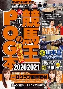 競馬王のPOG本 2020-2021