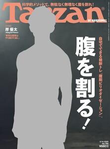 Tarzan (ターザン) 2020年 5月14日号 No.786 [腹を割る!]