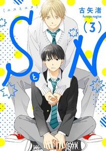 SとN 3【単話売】