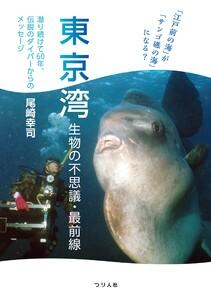 「江戸前の海」が「サンゴ礁の海」になる?東京湾生物の不思議・最前線