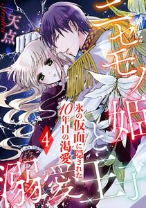 ニセモノ姫と溺愛王子~氷の仮面に隠された10年目の渇愛~【分冊版】4