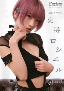 【デジタル限定 Purizm PHOTO BOOK】私服でグラビア!! 火将ロシエル