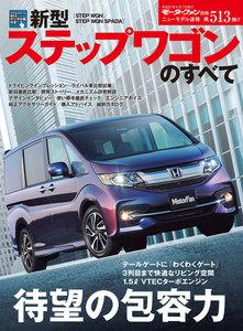 モーターファン別冊 ニューモデル速報 第513弾 新型ステップワゴンのすべて 電子書籍版