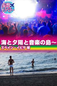 妄想トラベラー 海と夕陽と音楽の島~スペイン・イビサ 編 スペシャル版 電子書籍版