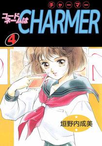 コードネームはCHARMER (4) 電子書籍版