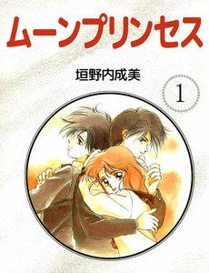 ムーンプリンセス (1) 電子書籍版