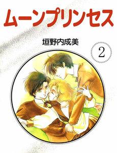 ムーンプリンセス (2) 電子書籍版