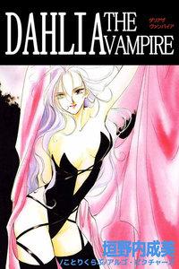 DAHLIA THE VAMPIRE 電子書籍版